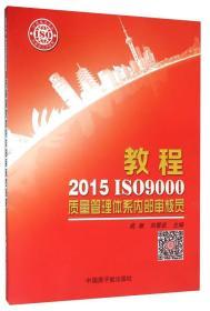 教程2015ISO9000质量管理体系内部审核员