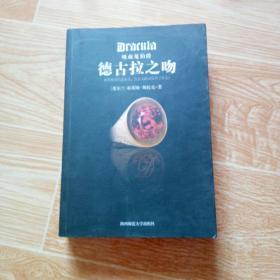 德古拉之吻 陕西师范大学出版社