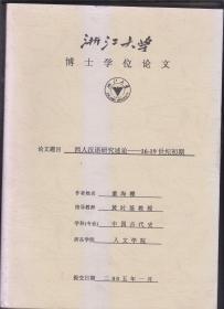 西人汉语研究述论——16-19世纪初期 博士学位论文