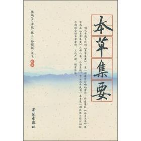 正版 本草集要 【明】王纶 辑 学苑出版社