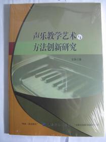 声乐教学艺术与方法创新研究