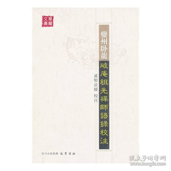 华严文丛:夔州卧龙破庵祖先禅师语录校注