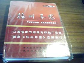 抚州年鉴2003创刊号(未开封)