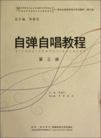 21世纪全国高师音乐系列教材(修订版):自弹自唱教程(第3册)