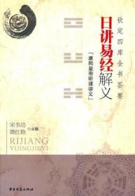 钦定四库全书荟要:日讲易经解义