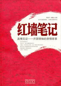 红墙笔记·真情见证:开国领袖的亲情家事
