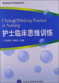 护士临床思维训练