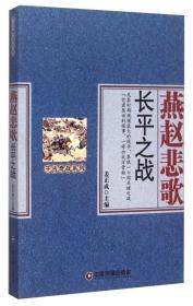 燕赵悲歌:长平之战
