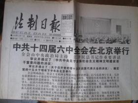 原版法制日报(1996年10月11日1-4版)(有十四届六中全会内容)