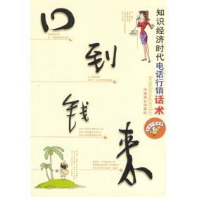 口到钱来知识经济时代电话行销话术 天宇 中国致公出版社 9787801792549