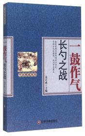 千古奇战系列:一鼓作气·长勺之战