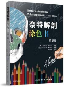 奈特解剖涂色书(第二版)9787530486085