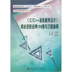 《C/C++语言程序设计》同步进阶经典100例与习题指导