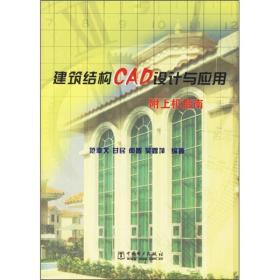 建筑結構CAD設計與應用