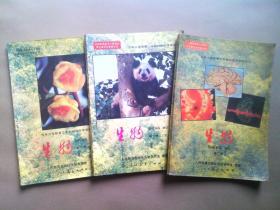 90年代老课本: 老版初中生物课本 全套3本 【92-99年】 1992-2000年 80后怀旧 人教版初级中学老课本 生物1-3册 全套