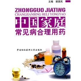 中国家庭常见病合理用药