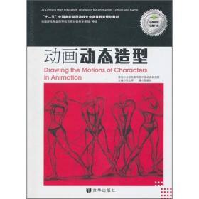 动画动态造型 陈静晗  9787807248439 京华出版社