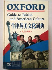 牛津英美文化词典 ( 英汉双解 )《正版硬精装》9787100053402《2007年8月第1版1印》《16开》