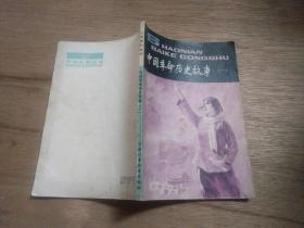 中国革命历史故事(一)【馆藏】