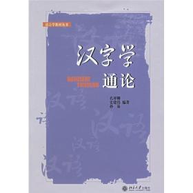 汉字学通论——语言学教材丛书