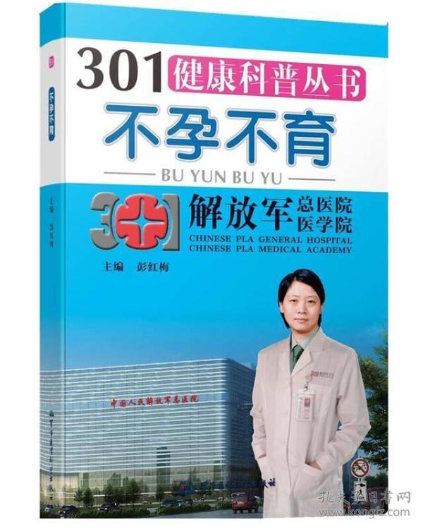301健康科普丛书:不孕不育