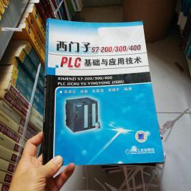 西门子 S7200、300、400PLC基础与应用技术