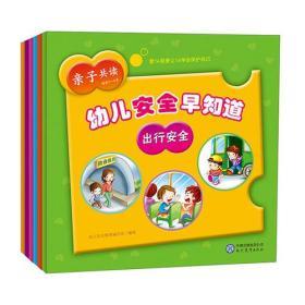 亲子共读幼儿安全早知道 全六册 适合3-6岁
