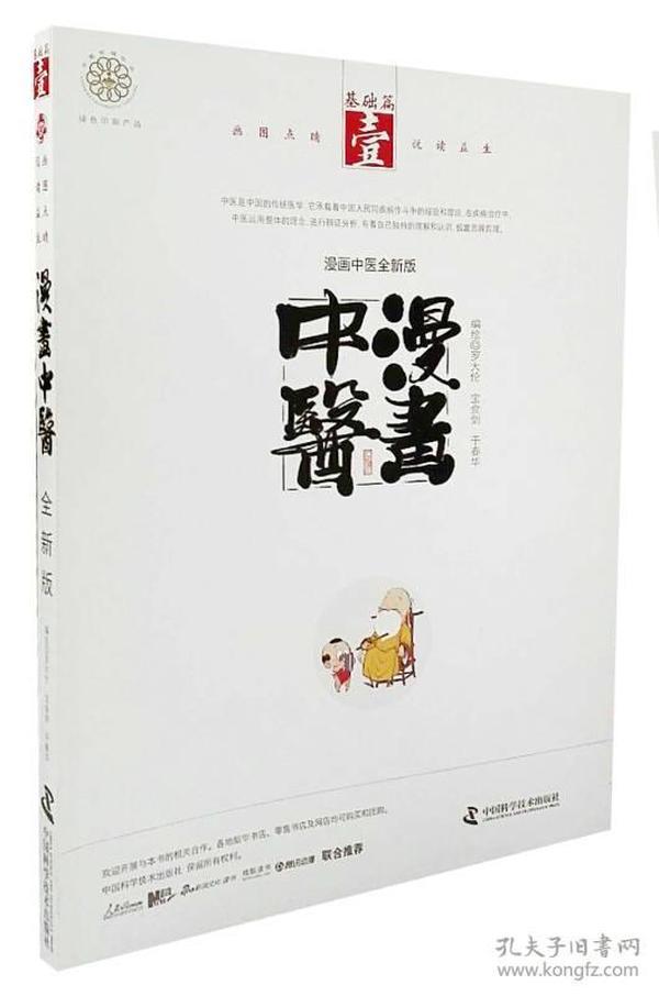 漫画中医全新版 基础篇  壹