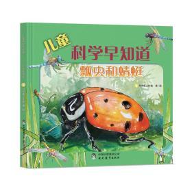 儿童科学早知道系列:瓢虫和蜻蜓(中科院动植物科学家重磅推荐)
