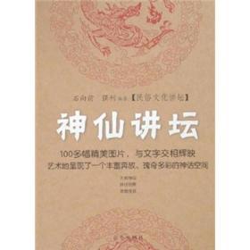 民俗文化讲坛:神仙讲坛