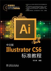 中文版Illustrator CS6标准教程