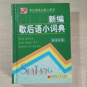 新编同义、反义、近义词手册