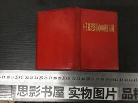 毛主席是我们心中的红太阳【1967年初版初印,内有大量毛主席与林彪,江青的图片,全整不缺页】家243