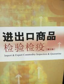 进出口商品检验检疫(第三版) 洪雷 格致出版社