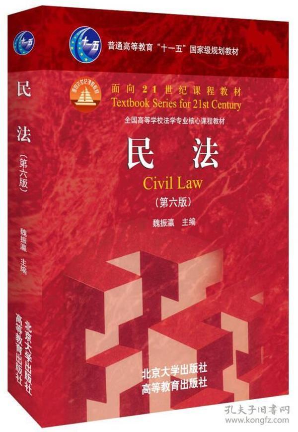 面向21世纪课程教材:民法(第六版)