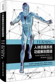 人体筋膜系统功能解刨图谱