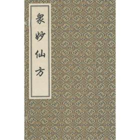 众妙仙方(线装书)