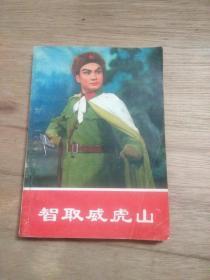 智取威虎山(1969年十月演出本)