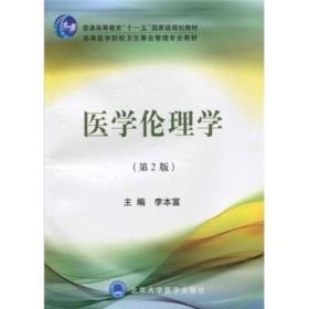 二手医学伦理学(第2版)(北医) 李本富 北京大学医学出版社9787811169126