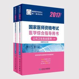 2017国家医师资格考试  医学综合指导用书 公共卫生执业医师(上、下册)