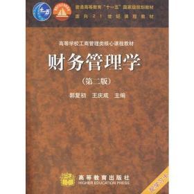 财务管理学(第二版)郭复初 9787040173772
