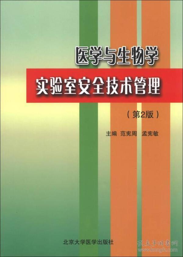 医学与生物学实验室安全技术管理(第2版)
