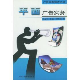 平面广告实务 刘友林 中国广播电视出版社 9787504338167