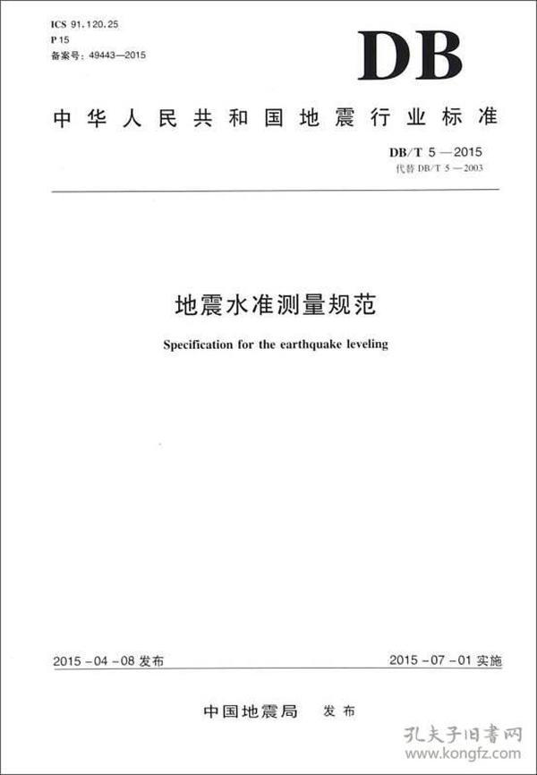 中華人民共和國地震行業標準(DB/T5-2015):地震水準測量規范