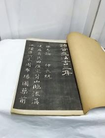 诒晋斋法书三集(乐志论)