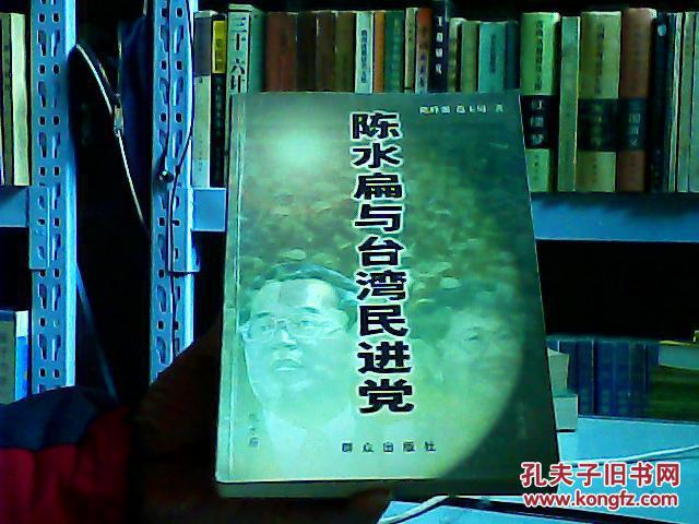 陈水扁与台湾民进党(Z