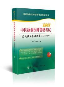 现货-2017中医执业医师资格考试实践技能应试指导(含执业助理医师)