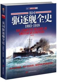 英国驱逐舰全史 1893-1918