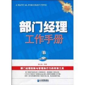 【正版书籍】部门经理工作手册