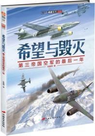 战史系列056·希望与毁灭:第三帝国空军的最后一年